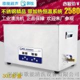 小型超聲波清洗機的常見故障和解決辦法