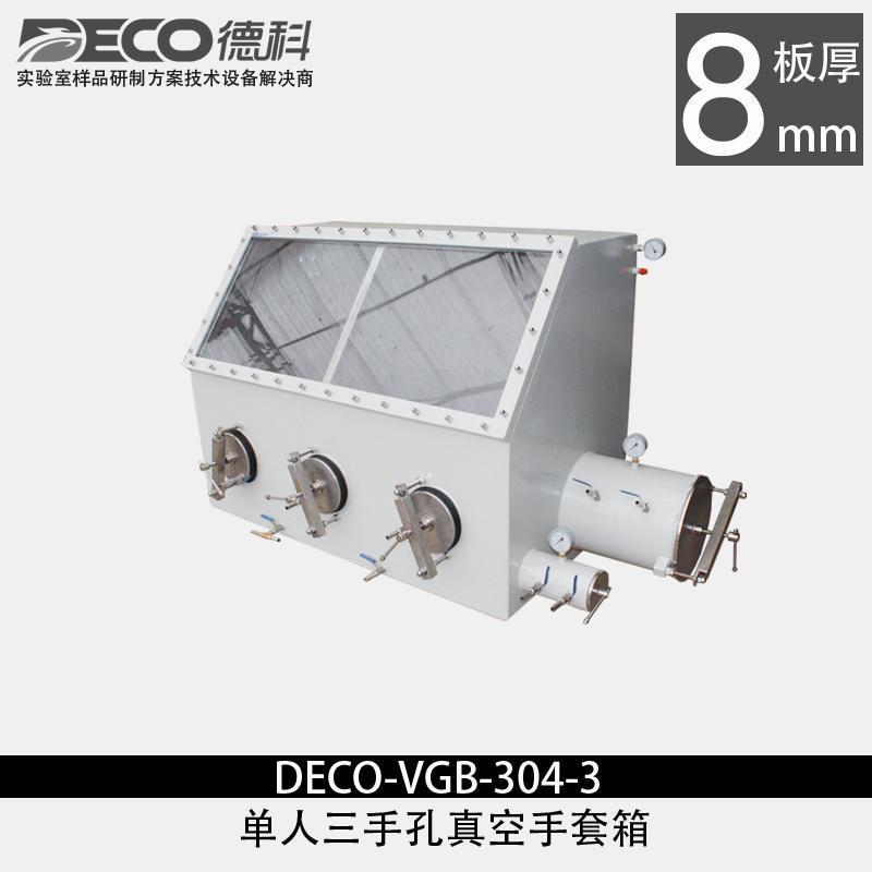 DECO德科 304不锈钢真空手套箱 单人/三手套孔