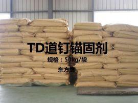北京DT道钉锚固剂生产厂家