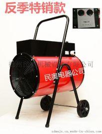 民奥工业电暖风机30kw