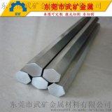 304不鏽鋼六角棒 316不鏽鋼無磁棒 進口不鏽鋼棒 現貨供應不鏽鋼材料 武礦廠家