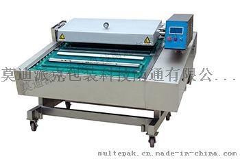 MP1200快速型真空封口包装机肉类真空包装机 食品包装机