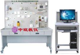 SZJ-Z1型 终端式智能家居系统实验实训装置