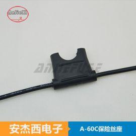 ATO中号汽车熔断器引线式底 座   线束型中号插片保险丝座A-60C