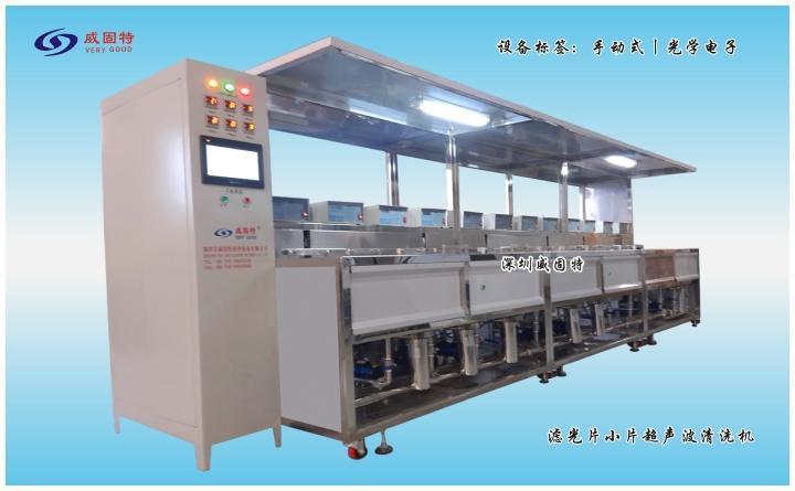 滤光片小片超声波清洗机1309FS——深圳市威固特有限公司