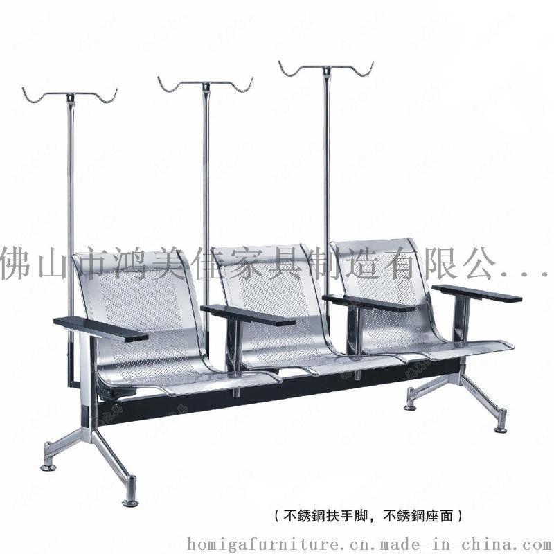 输液椅,带输液杆输液椅广东鸿美佳厂家生产供应
