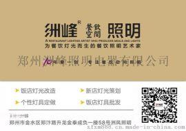 河南郑州ZFFO洲峰照明专注餐饮照明 餐饮灯具 餐饮灯光设计