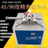 木工45度切角機小型多功能家用精密鋁材切割機