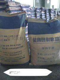 金刚砂地面材料耐磨地坪硬化剂厂商供应