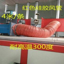 高温硅胶热风管 红色硅胶高温风管 玻纤耐高温风管
