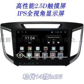 现代IX25 2014款 汽车车载DVD导航播放器