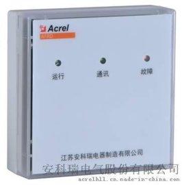 安科瑞防火門监控系统 防火門监控模块AFRD-CK2