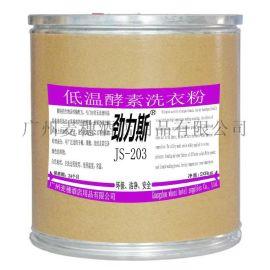 劲力斯JS-203低温酵素洗衣粉