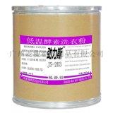 勁力斯JS-203低溫酵素洗衣粉