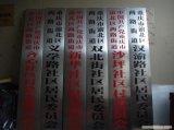 耀縣廠家製作拉絲不鏽鋼腐蝕牌工藝價格【價格電議】