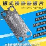 供應APV安培威JD025板式換熱器板片