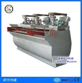 充气式浮选机 充气机械搅拌式浮选机 铜铅锌浮选设备