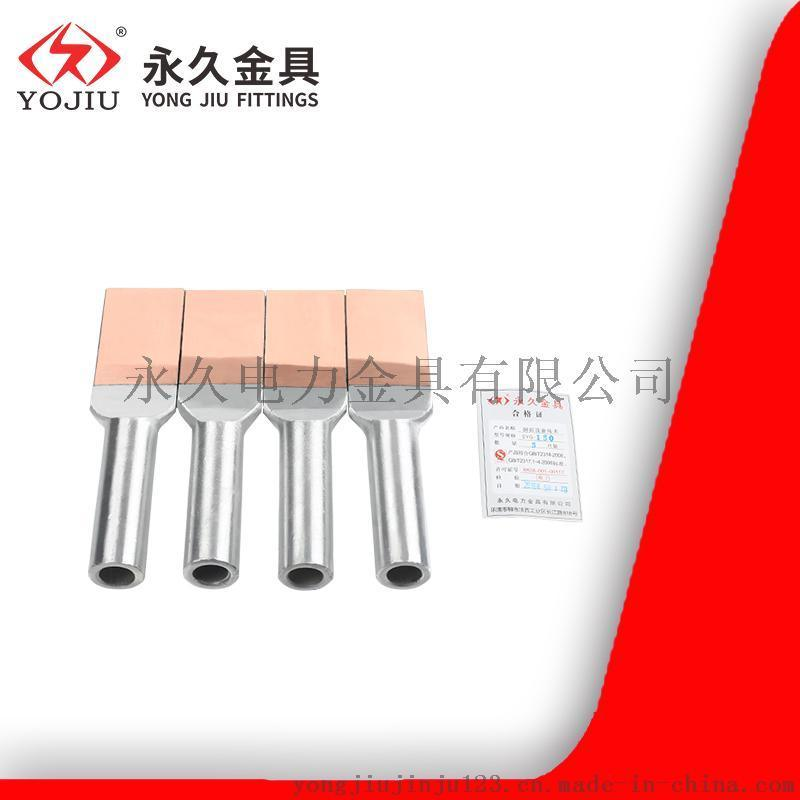 压接型铜铝设备线夹SYG-120平方