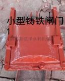 安慶牆靠式500mm*500mm鑄鐵閘門   話