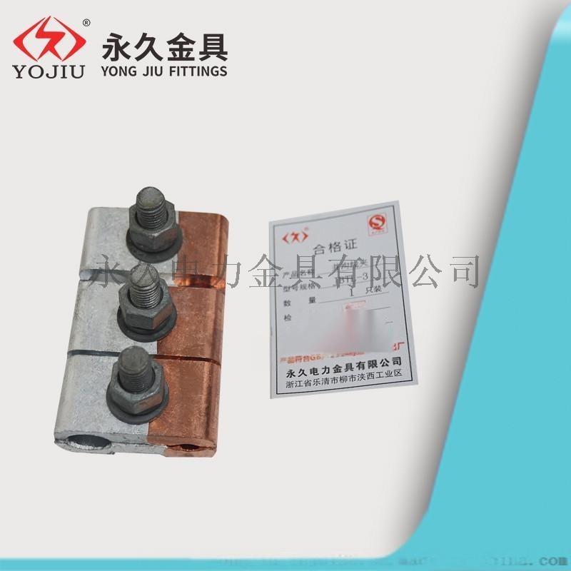 铜并沟线夹 JBT-2平方 并沟线夹 温州