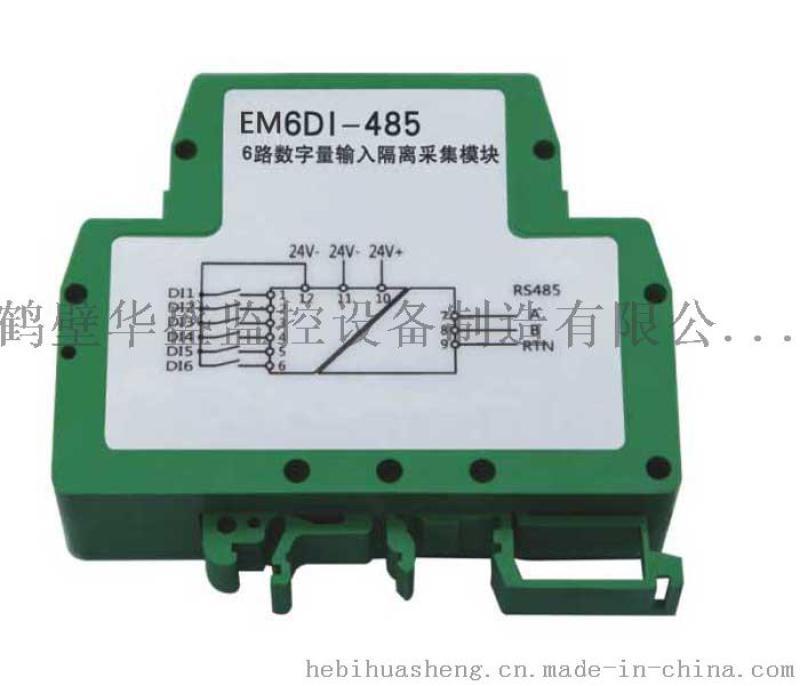 EM6DI-485 6路离散量隔离采集模块