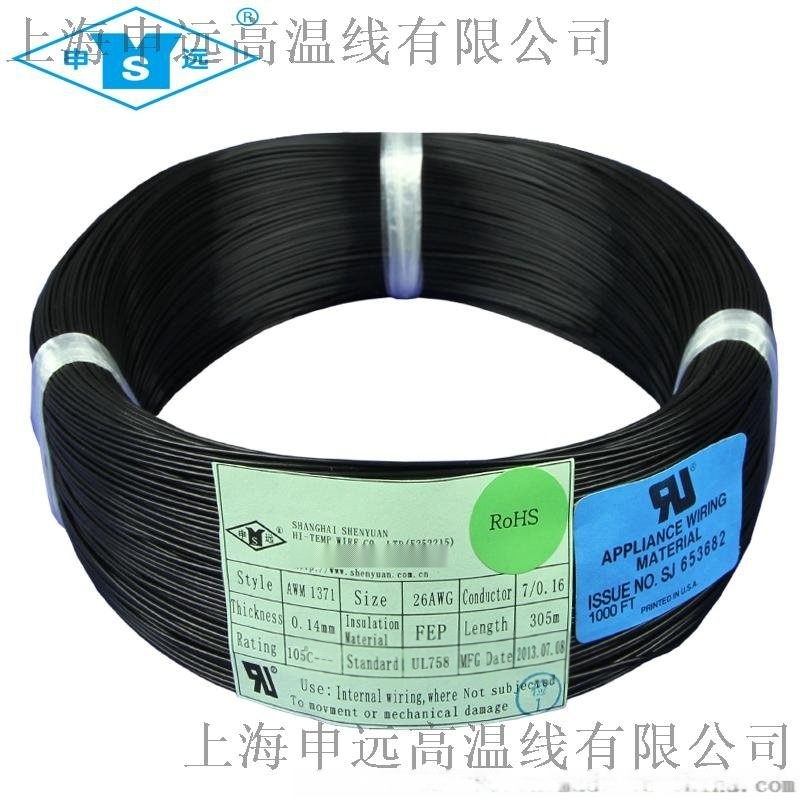 上海申远 耐高温 UL1371 美标氟塑料高温线 不开裂 耐油