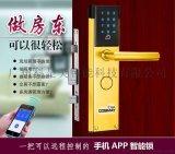科是美酒店公寓远程手机APP智能密码锁