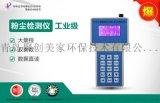 JC-SN-F604 三合一手持式激光粉尘仪多少钱