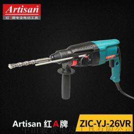 Artisan红A牌电动工具26VR电锤带正反转电钻电镐铲凿功能锤钻三用