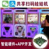 共享娃娃机 扫码夹抓娃娃机 手机app 互联网软硬件定制开发 网络抓娃娃APP开发公司