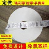 防火阻燃带 高端防火阻燃条码可打印带