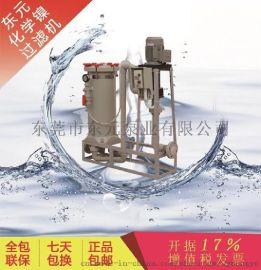 化学镍污水处理过滤机,化学药水过滤机,东元快捷发货