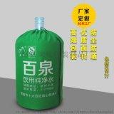 廠家直銷桶裝水布袋水桶套18.9L純淨水水桶套罩