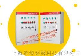 控制柜,CCCF消防控制柜,液位控制柜,压力控制柜
