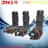 嘉辉M21螺丝锁线可定制直通防水连接器