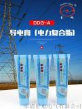 无毒无味DDG-A导电膏 电力复合脂