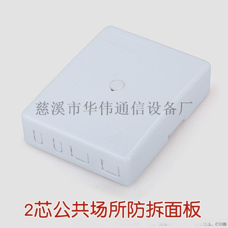 光纤面板防盗2芯防拆公共场所终端盒光纤盒插座桌面