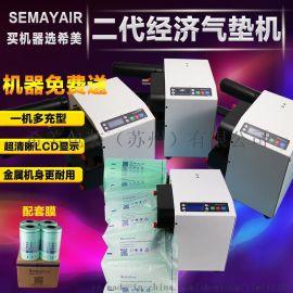 Semayair希美气垫机迷你缓冲气垫机气泡袋机空气袋连续充气袋机