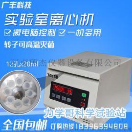 高速离心机 实验室离心机 数显大容量 天津广丰