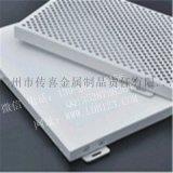 廣東氟碳鋁單板 弧形鋁單板廠