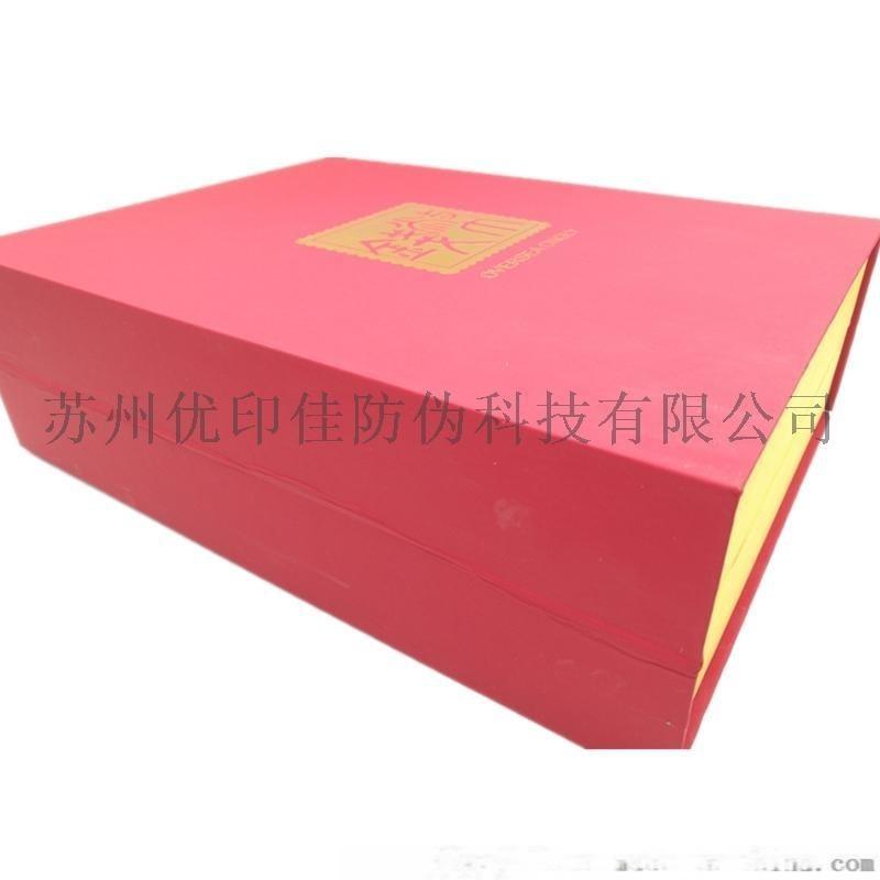 食品防僞高檔包裝盒 可變號打碼壓紋特種紙包裝盒定製