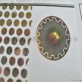 光變防僞油墨成形模具制作 防僞變色油墨印刷設備改裝