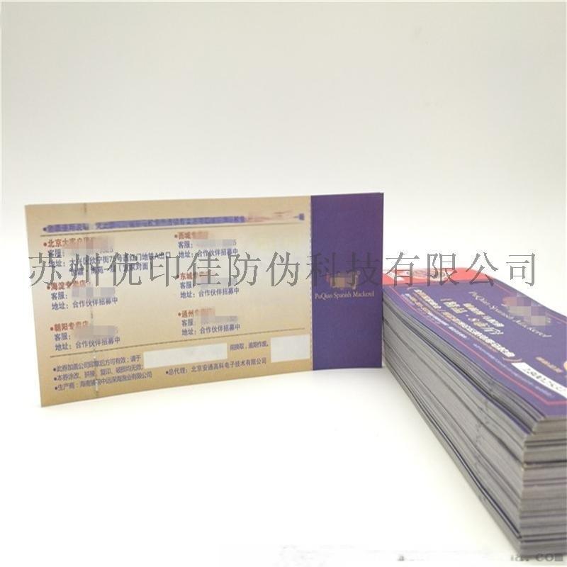 防伪安全线纸提货券证券纸水印纸纤维纸提货券制作