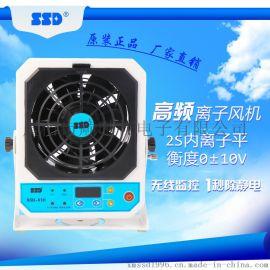 SSD-X1H离子风扇消除静电报警台式离子风机