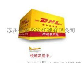 泰兴国际快递泰兴DHL国际快递公司