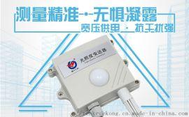 光照度传感器光照变送器工业级4-20ma