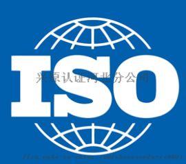 河北省质量体系认证ISO9001