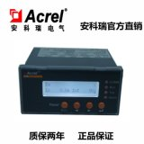 安科瑞ARD2L-25/LSR智能电动机保护器