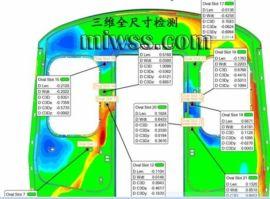 选模具三维检测,就来密维斯科技这里,有你所需的汽车配件三维