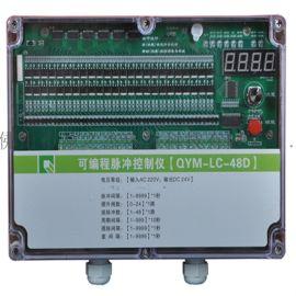 除尘器控制仪 10路脉冲控制仪 可编程控制仪